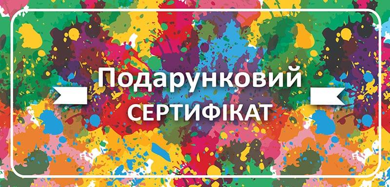 подарочный-сертификат-киев.-эмоции-в-подарок