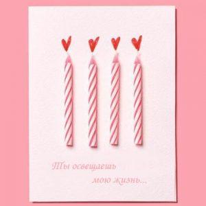 Валентинка со свечками