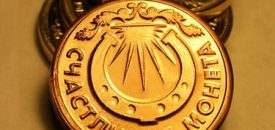Монетный аттракцион. Чеканка сувенирных монет